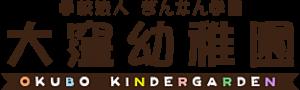 大窪幼稚園フッターロゴ