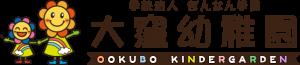 大窪幼稚園ロゴ・キャラクター