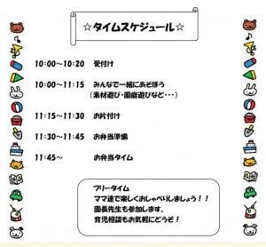 第9回お店屋さんごっこ・新聞遊び